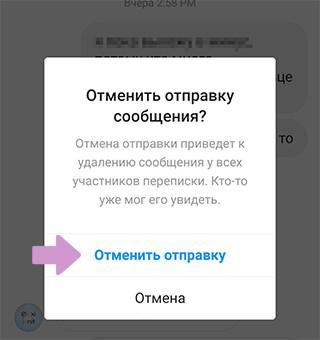"""Удалить переписку в Инстаграм у себя и у собеседника возможно с помощью функции """"Отменить отправку"""""""