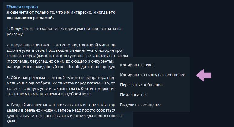 Ссылка на сообщение в Телеграм
