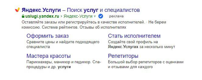 Яндекс. Услуги