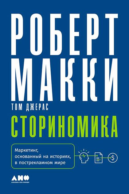 """Книга """"Сториномика. Маркетинг, основанный на историях, в пострекламном мире"""""""