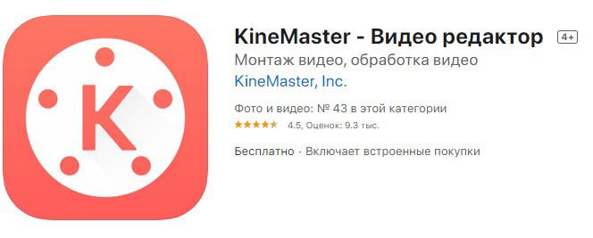 Приложение KineMaster