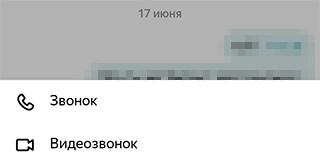 Звонки и видеозвонки – бесплатная функция Яндекс.Мессенджера