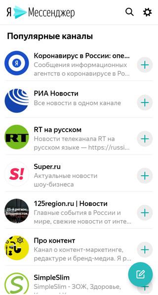 Список рекомендованных каналов в Яндекс.Мессенджер