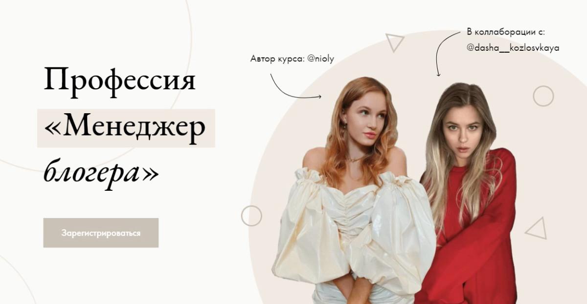 """Курс """"Профессия менеджер блогера"""" от Полины Пушкаревой и Даши Козловской"""