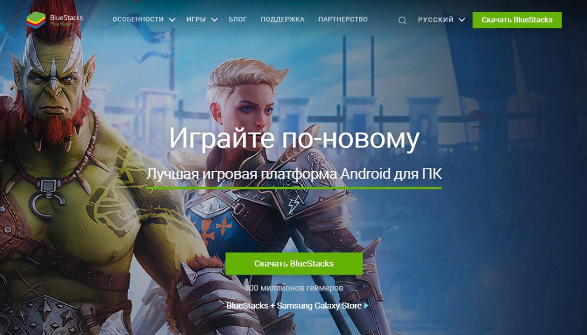 Android-эмулятор BlueStacks