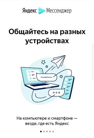 Яндекс.Мессенджер доступен в десктопном браузере и в мобильном приложении