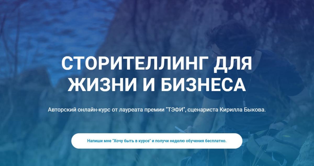 Курс по сторителлингу от Кирилла Быкова