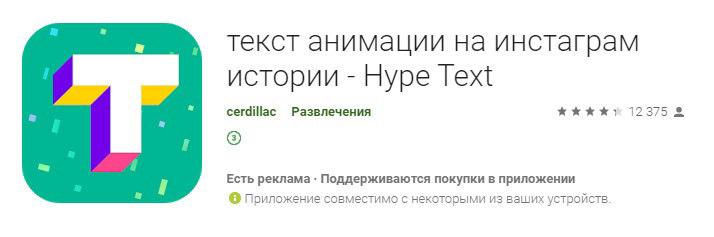 Приложение HypeType для iOS и Android