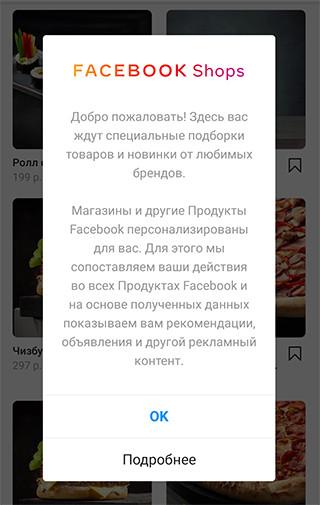 Функция онлайн-витрины Facebook Shops