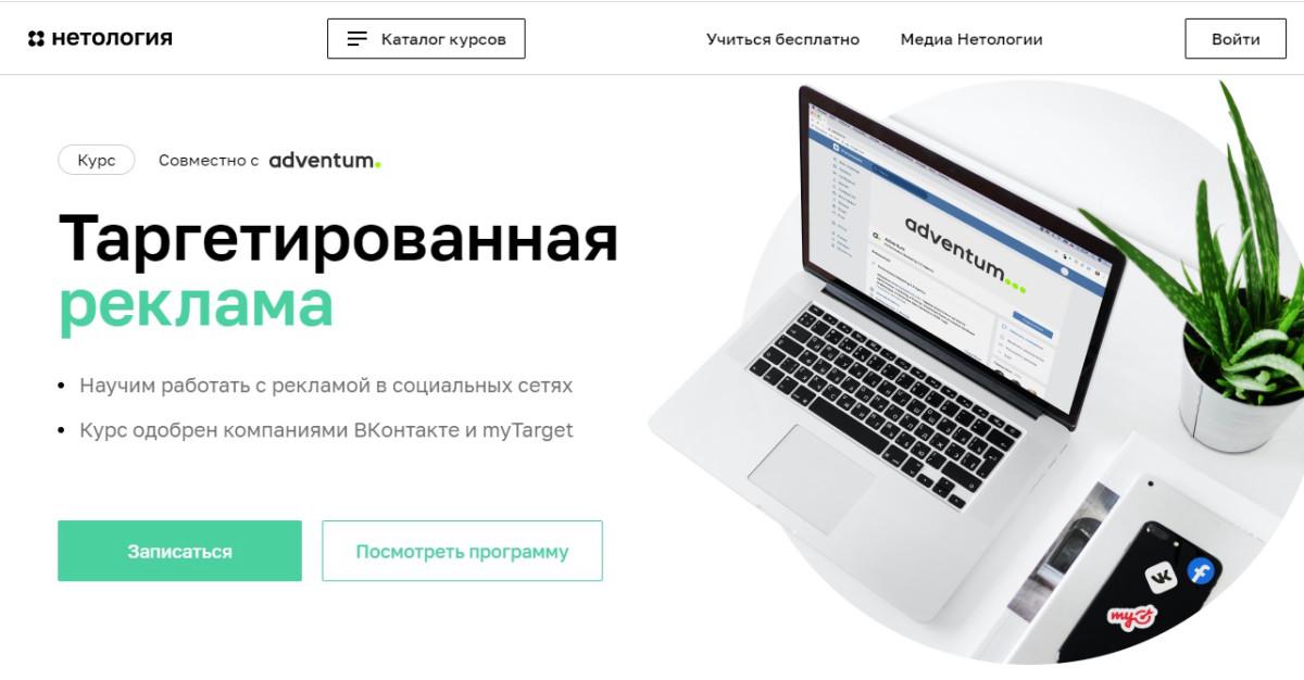 "Курс ""Таргетированная реклама"" от ""Нетология"""