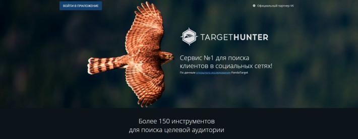 targethunter.ru