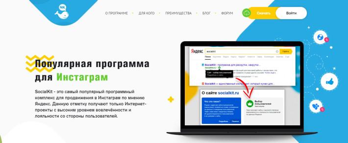 socialkit.ru - комплексный инструмент для массового продвижения в Instagram