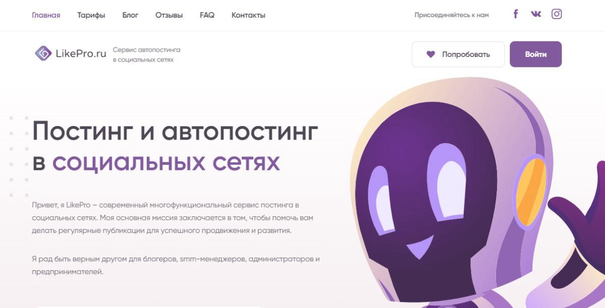 Сервис постинга и автопостинга в соц. сетях – LikePro