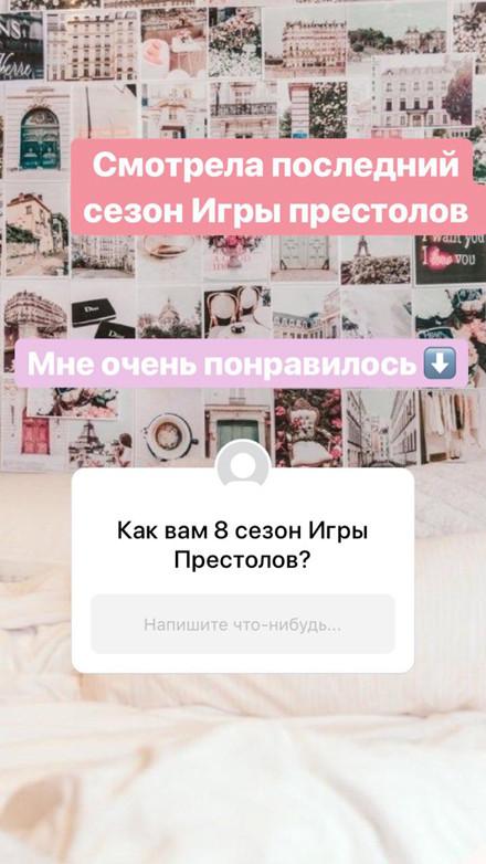 """Cтикера """"Вопросы"""" в Инстаграм сторис"""