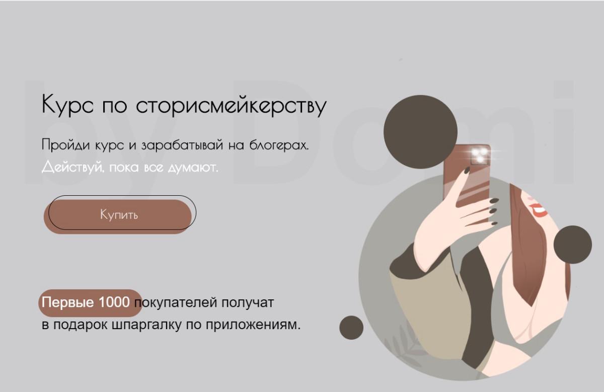 Курс по сторисмейкерству на bydomi.ru