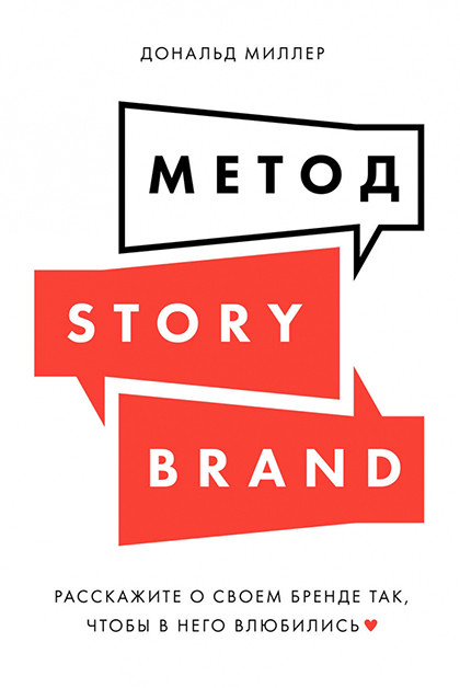 "Книга ""Метод StoryBrand"""