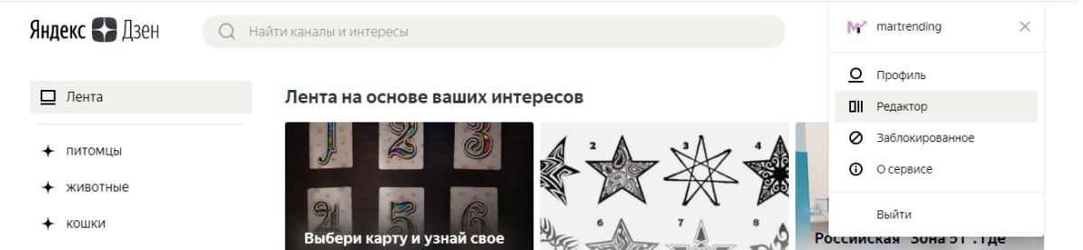 Вход в редактор Яндекс.Дзен