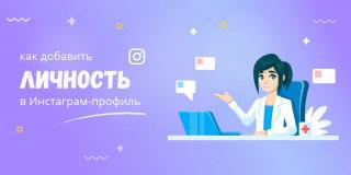 Как добавить личность в Инстаграм-профиль