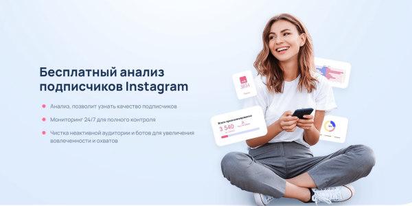 InstaHero – сервис для анализа и чистки Instagram-аккаунтов от ботов