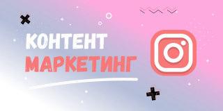 Контент-маркетинг в Инстаграм