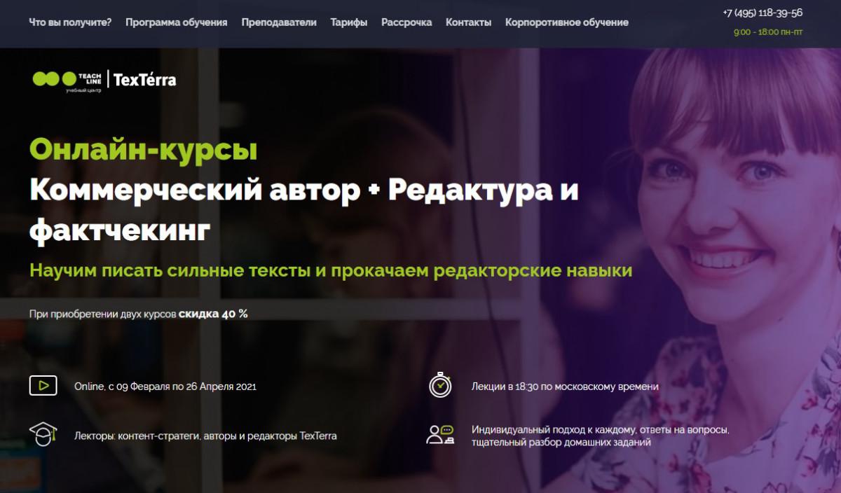 """Курс """"Коммерческий автор + Редактура и фактчекинг"""" от TeachLine"""