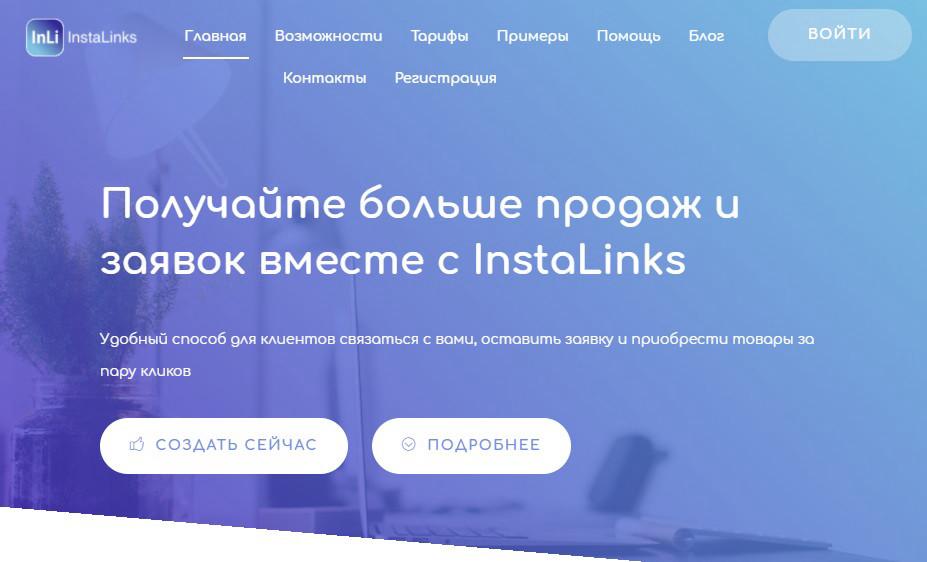 Онлайн-сервис СInstaLinks – поможет клиенту связаться с вами, оставить заявку или приобрести товар