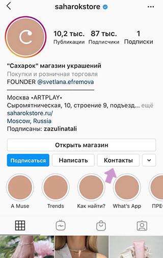 """Кнопка """"контакты"""" появится под шапкой Инстаграм профиля"""