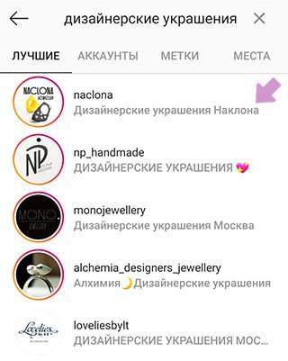 В имени страницы лучше указывать запросы, по которым пользователи смогут найти вас через поиск в Инстаграм