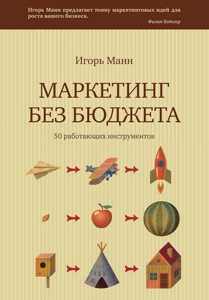 """Книга """"Маркетинг без бюджета"""" – даже с ограниченным бюджетом можно продвигать своё дело."""