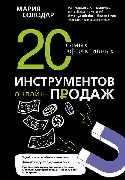 """Книга """"20 самых эффективных инструментов онлайн-продаж"""""""