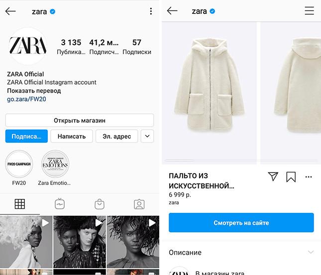 Пример онлайн-витрины Zara в Instagram