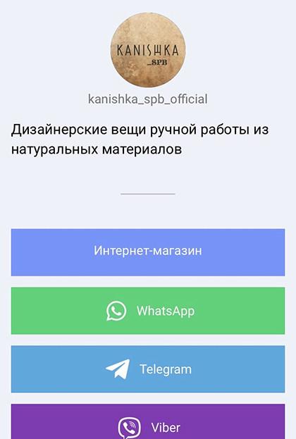 Пример мультиссылки в Инстаграм