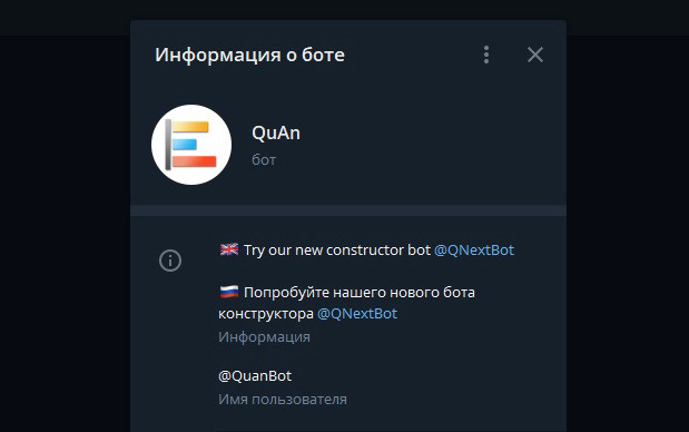 @QuanBot – функциональный бот для опросов.