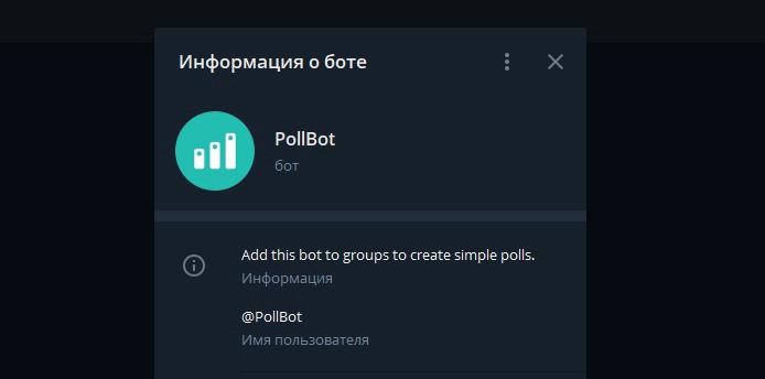 PollBot – бот для создания голосования внутри групп.