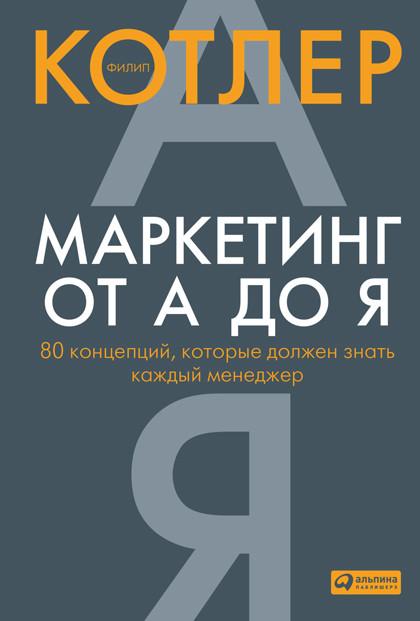 """Книга """"Маркетинг от А до Я"""" – про маркетинг и его ключевые приёмы."""