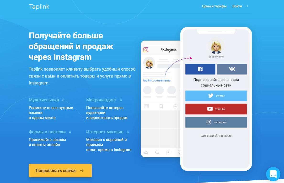 Сервис для создания мультиссылок TapLink