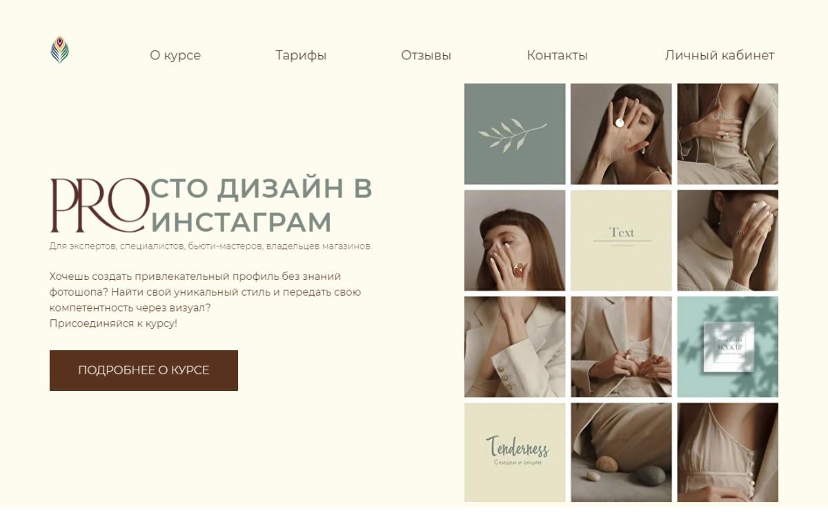 """Курс """"PROсто дизайн в Инстаграм"""""""