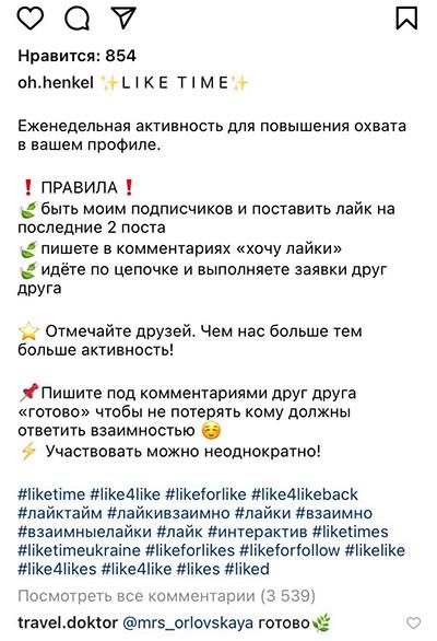 Суть LikeTime – проявить взаимную активность в профиле других юзеров (взаимные лайки)