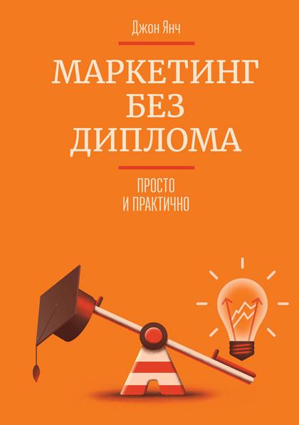 "Книга ""Маркетинг без диплома"" – о тонкостях продвижения бизнеса."