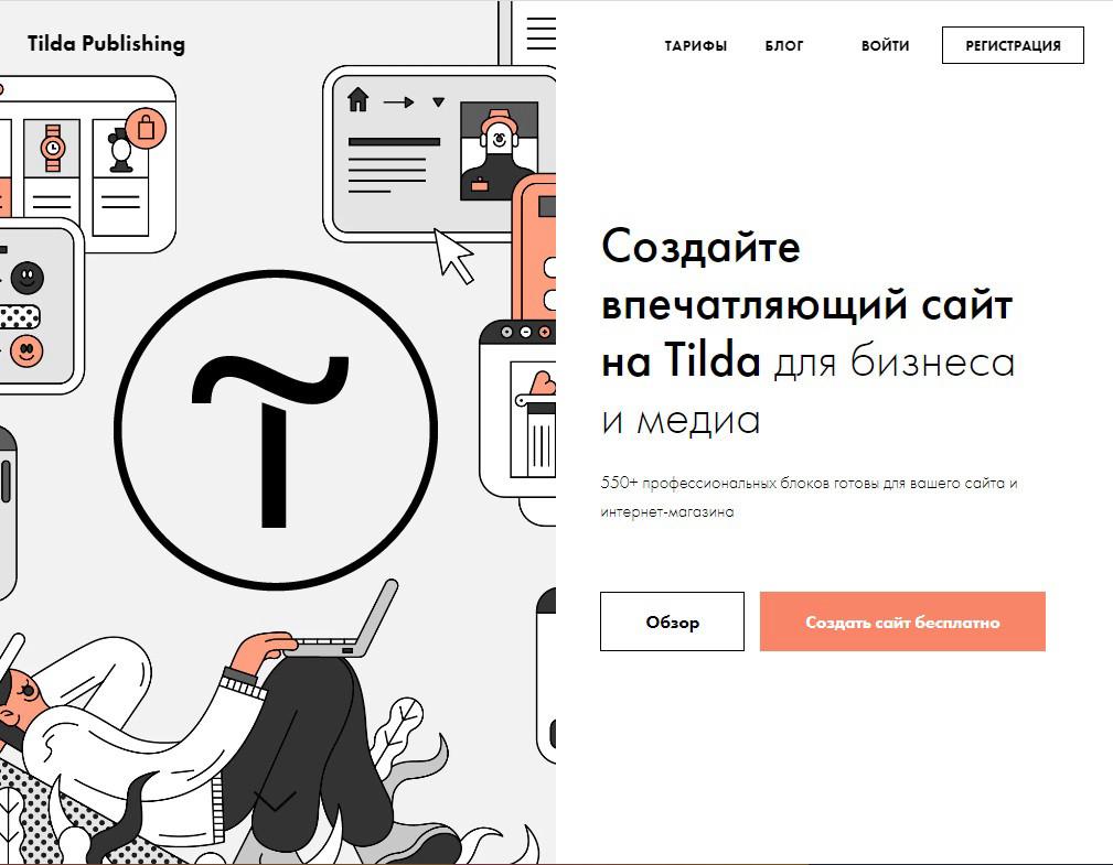 Tilda – конструктор сайтов