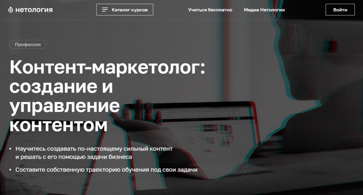 """Курс """"Контент-маркетолог: создание и управление контентом"""" от Нетологии"""