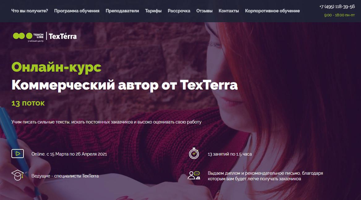 "Онлайн-курс ""Коммерческий автор"" от TeachLine"
