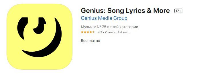 Genius – приложение для распознавания музыки