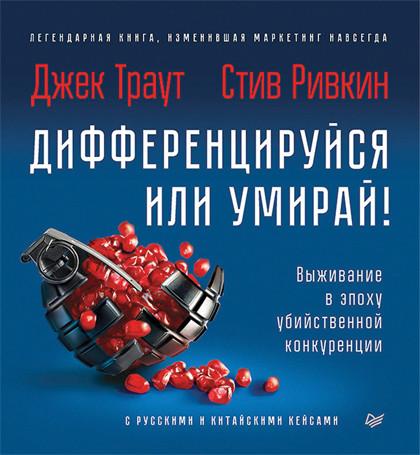 """Книга """"Дифференцируйся или умирай!"""" – для тех, кто хочет продавать, продвигать и выделяться среди конкурентов."""