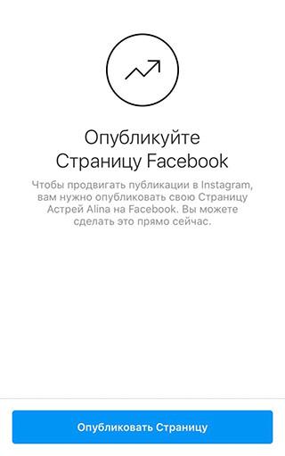 Чтобы продвинуть публикацию в Instagram, нужно опубликовать свою Страницу на Facebook