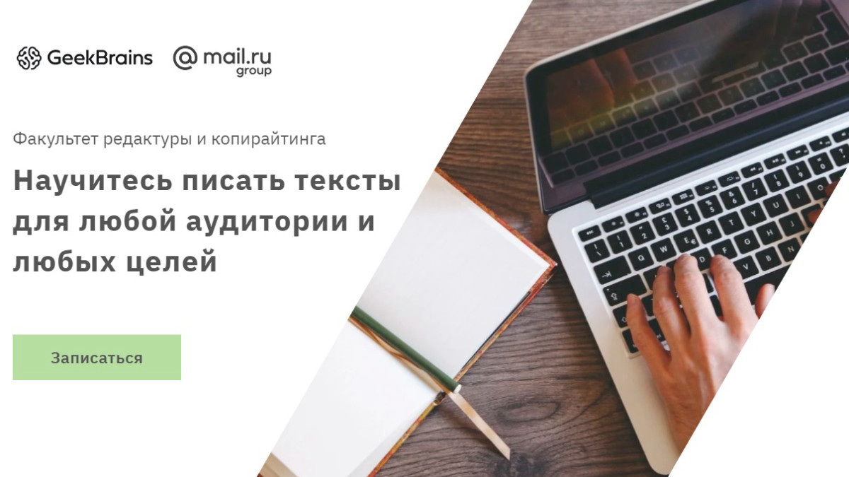 """""""Факультет редактуры и копирайтинга"""""""