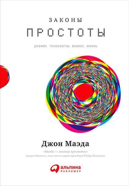 """""""Законы простоты: Дизайн. Технологии. Бизнес. Жизнь"""" –  книга для приверженцев минимализма."""