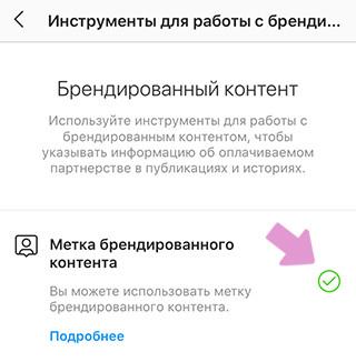 Метка брендированного контента в Инстаграм (зеленая галочка – использование метки разрешено)