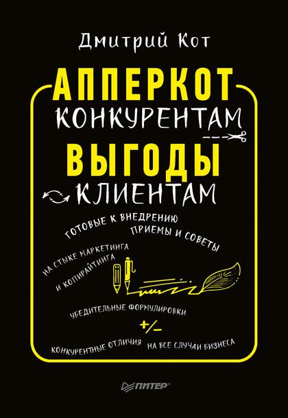"""Книга """"АпперКот конкурентам. Выгоды – клиентам"""" – приемы и советы по опережению конкурентов."""