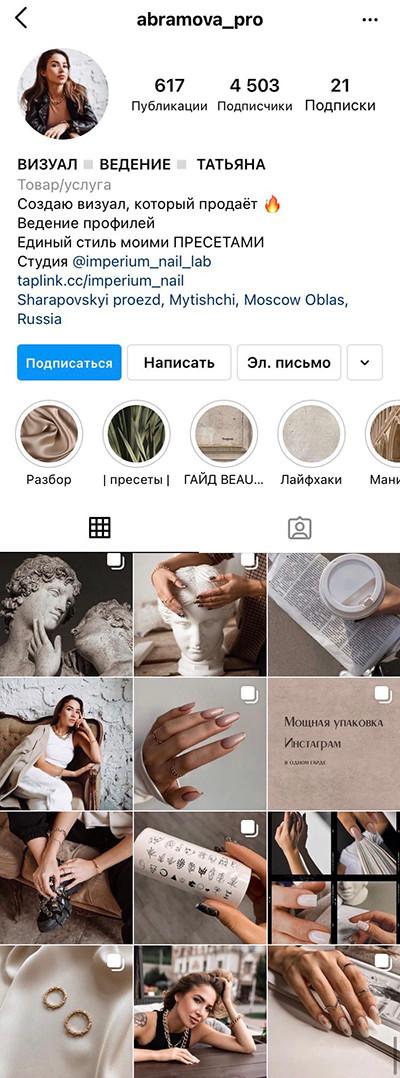 Перейдя на Инстаграм-страницу автора мы узнаем информацию о нем и видим его эстетику по оформлению профиля